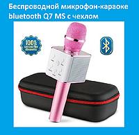 Беспроводной микрофон-караоке bluetooth Q7 MS (розовый, золото, черный) с чехлом