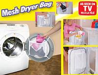 Для деликатной сушки Mesh Dryer Bag