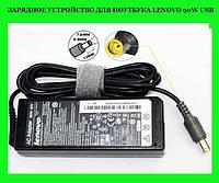 Зарядное устройство для ноутбука LENOVO 90W USB