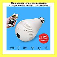 Панорамная шпионская скрытая камера-лампочка WiFi  360 градусов!Опт