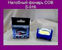 Налобный фонарь COB S-916