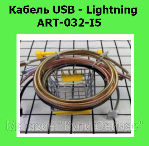 Кабель USB - Lightning ART-032-I5, фото 2