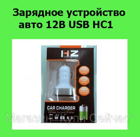 Зарядное устройство авто 12В USB HC1, фото 2