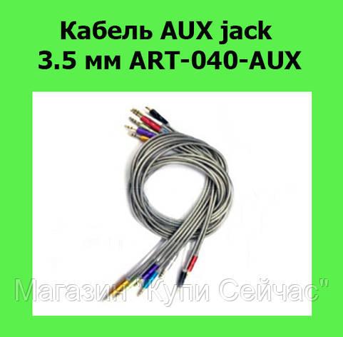Кабель AUX jack 3.5 мм ART-040-AUX, фото 2