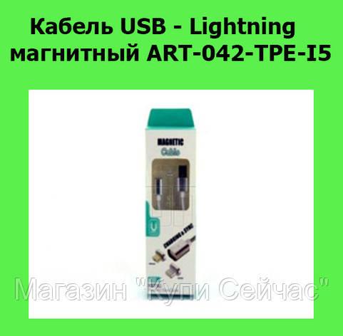 Кабель USB - Lightning магнитный ART-042-TPE-I5, фото 2