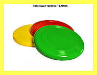 Летающая тарелка ТЕХНОК