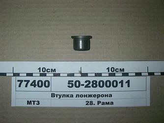 Втулка лонжерона (пр-во БЗТДиА) 50-2800011