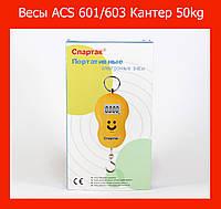 Весы ACS 601/603 Кантер 50kg