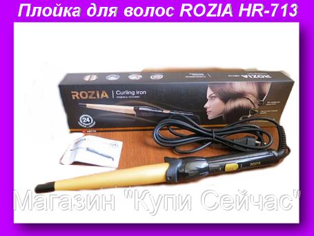 Плойка для волос ROZIA HR-713,Плойка для волос ROZIA , фото 2