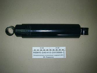 Амортизатор задний усиленный (А1-240/415, МАЗ-4370) (Украина) А1-240/415-2915006-10