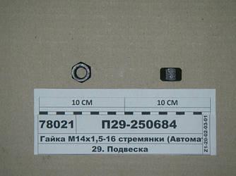 Гайка М14х1,5-16 стремянки (Автомат) П29-250684