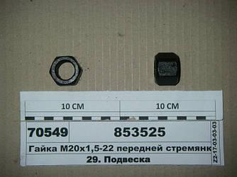 Гайка М20х1,5-22 передней стремянки (Автомат) 853525