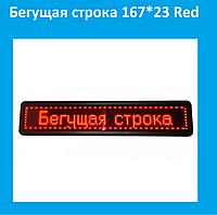 Бегущая строка 167*23 Red