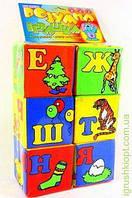 "Кубики мягкие .6 шт. ""Азбука""1 кубик-8см"