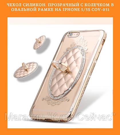 Чехол силикон. прозрачный с колечком в овальной рамке на iphone 5/5S COV-031, фото 2