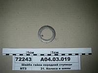 Шайба гайки передней ступицы (пр-во МТЗ) А04.03.019