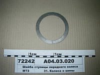Шайба ступицы переднего колеса (пр-во МТЗ) А04.03.020