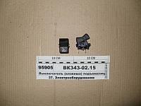 Выключатель (клавиша) подъема кузова прицепа (Автоарматура, С-Пб) ВК343-02.15