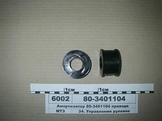 Амортизатор привода (пр-во БРТ) 80-3401104