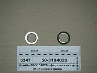 Шайба сферическая ступицы заднего колеса (пр-во МТЗ) 50-3104029