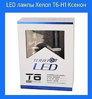 LED лампы Xenon T6-H1 Ксенон