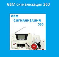 GSM сигнализация 360
