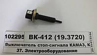 Выключатель стоп-сигнала КАМАЗ, КрАЗ, УАЗ (Пенза) ВК-412 (19.3720)