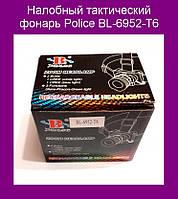 Налобный тактический фонарь Police BL-6952-T6