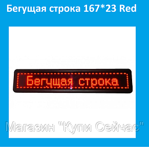Бегущая строка 167*23 Red, фото 2