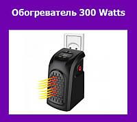 Обогреватель 300 Watts