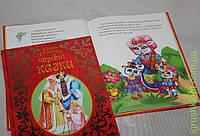 """Книга серії """"Вечір з казкою: Чарівні казки укр"""