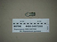 Переходник управления рулевого (пр-во МТЗ) Ф80-3407200
