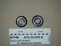 Чехол рулевой тяги (пыльник) (пр-во РТИ) А35.32.005-Б