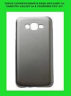 Чехол силиконовый в виде металик на Samsung Galaxy S6 в упаковке COV-027!Акция