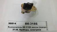 Выключатель ВК-318Б массы (поворотный) (пр-во СОАТЭ) ВК-318Б У-ХЛ