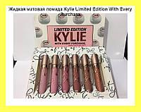Жидкая матовая помада Kylie Limited Edition With Every Purchase!Акция