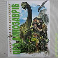 """Книга серії """"Енциклопедія для допитливих А5: Про динозаврів укр"""
