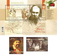 26 сентября вводятся в обращение  почтовые марки №№ 1394, 1395 и почтовый блок № 128 серии «200-летие со дня рождения Тараса Шевченко».