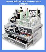 Двухярусный контейнер для косметики и бижутерии