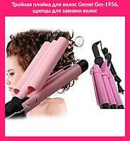 Тройная плойка для волос Gemei Gm-1956, щипцы для завивки волос!Опт