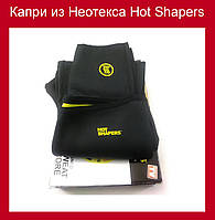 Капри,штаны для похудения HOT SHAPERS POWER KNEE-PANTS!Акция