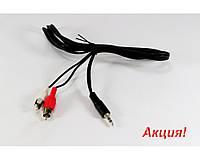 Кабель 2R-3.5mm 1.5m,кабель для аудио аппаратуры, колонок!Акция