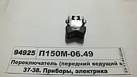Переключатель (передний ведущий мост МТЗ) П150М-06.49