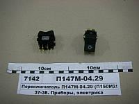 Переключатель П150М.25.52 (главного включателя света) П147М-04.29