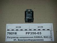 Регулятор напряжения РР-356 КАМАЗ, МАЗ (Калуга) РР356-03