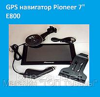 "GPS навигатор Pioneer 7"" E800"