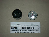Указатель уровня топлива (Светодиодная сигн-ция) МТЗ, МАЗ (автобус) (пр-во ВЗЭП) УБ126А-3806010