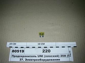 Предохранитель UNI (плоский) 20А (100шт) (ДИАЛУЧ) 220