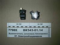 Выключатель (клавиша) блокировки МКД (Автоарматура, С-Пб) ВК343-01.14