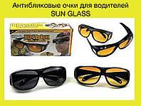 Антибликовые очки для водителей SUN GLASS!Акция